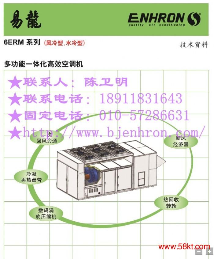 多功能一体化高效空调机