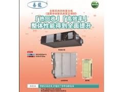 全新风热回收复合机