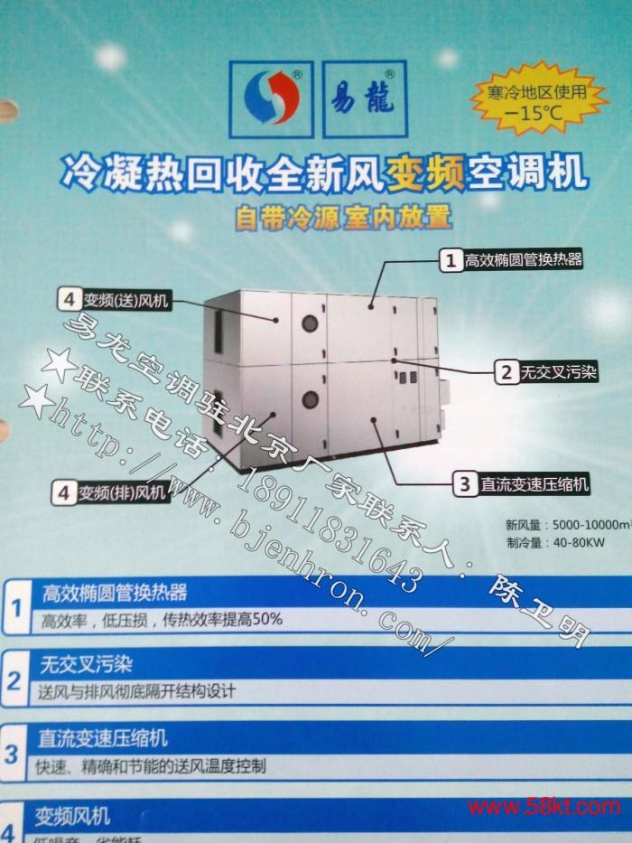 冷凝热回收全新风变频空调机