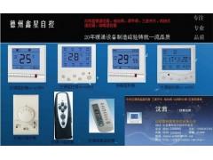 中央空调智能液晶温控器