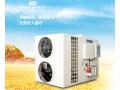 空气能热泵商用高温烘干机