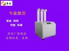 广州番禺喷雾加湿器