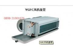 中央空调YGFC风机盘管