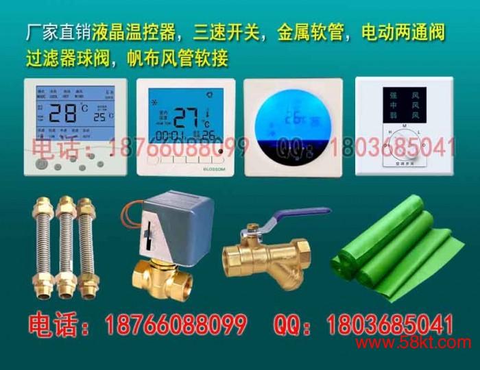 液晶屏幕空调地暖温控器