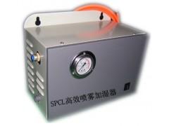 高压喷雾加湿器