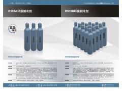 广州贵州R508A环保制冷剂, 超低温/冻干机/冷冻机/血库