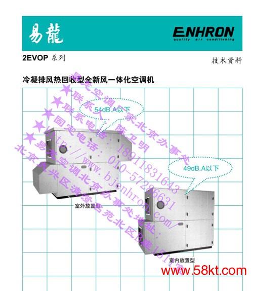 2EVOP系列冷凝排风热回收型