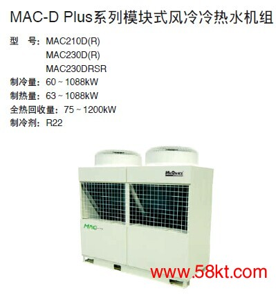 麦克维尔风冷模块机组MAC-D