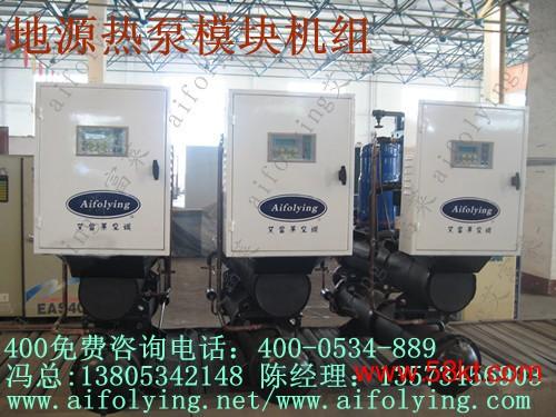北京艾富莱水源热泵空调机组
