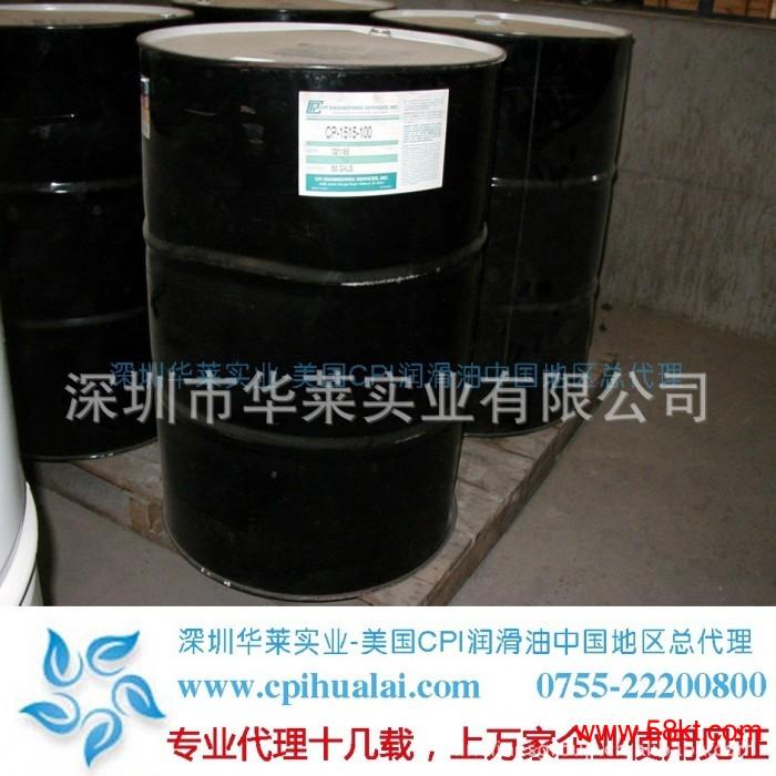 CPI冷冻油约克冷冻油