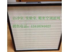 海洛斯机房精密空调纸质过滤网