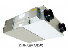 绿特热回收式空气处理机组