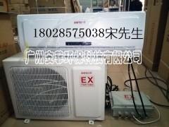 广州安菲防爆空调