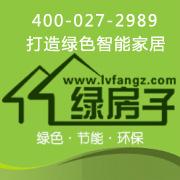 武汉绿房子新能源有限公司