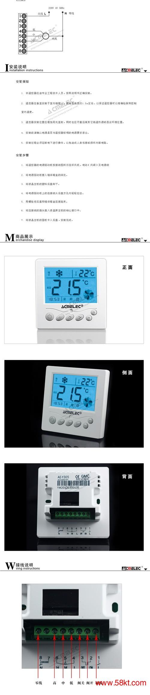 越美遥控型中央空调液晶面板