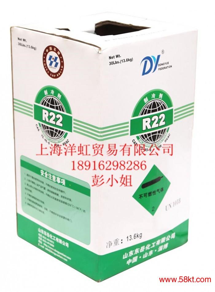 东岳制冷剂R22