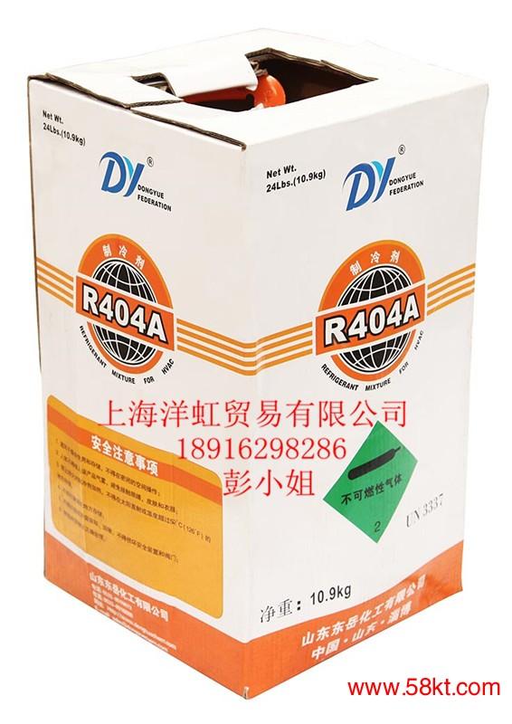 东岳制冷剂R404A