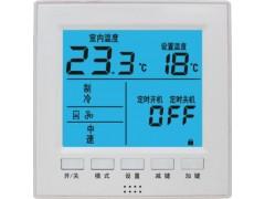 山东德州风机盘管温控器