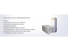 特灵电源热泵