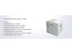 TRANE(特灵)水水热泵系统, 别墅专用