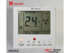名象中央空调温控器