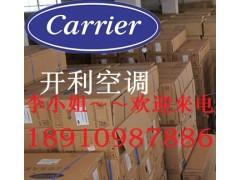 美国开利风机盘管, 北京开利风机盘管一级销售商