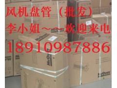 美国麦克维尔风机盘管, 北京麦克维尔风机盘管批发