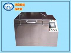 水饺包子食品深冷速冻箱