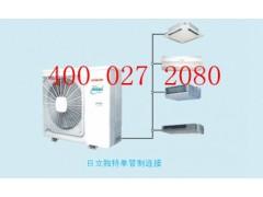 武汉日立别墅专用中央空调