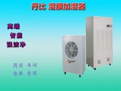 湿膜加湿器, 汽化型加湿器,无雾增湿机