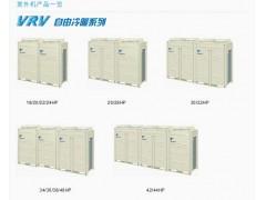 大金家用中央空调分体式RY系列