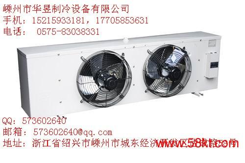 浙江冷库冷风机冷却器
