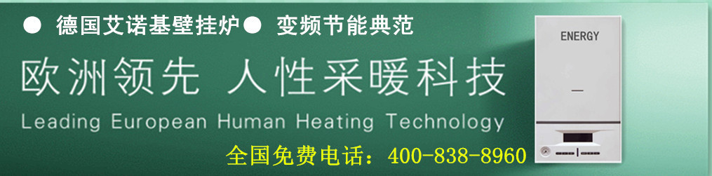 中山市艾诺基热能设备制造有限公司