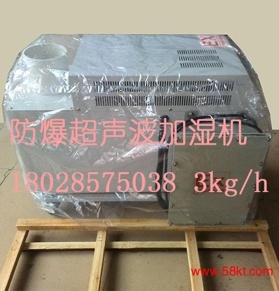 防爆超声波加湿器3kg