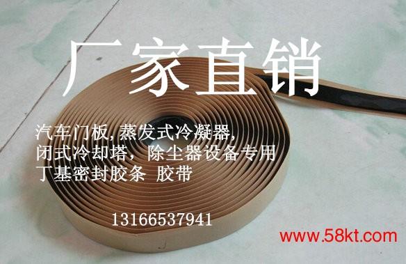橡胶制品丁基胶带