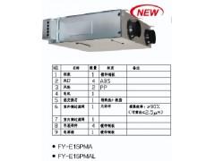 松下新风FY-E15PMAL