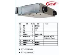 松下新风系统FY-E35PMA