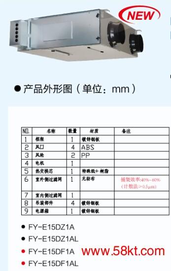 松下新风FY-E15DF1A