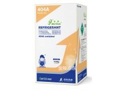 金典制冷剂R404A