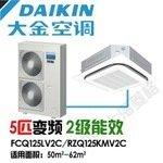 大金直流变频商用空调天花板嵌入