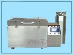 机械件液氮深冷炉