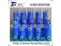 高效钛管蒸发器, 2HP纯钛炮