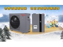 热立方·变频空气能供暖系列