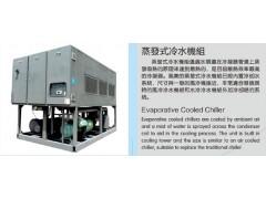蒸发式冷凝冷水机组