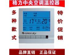 液晶中央空调温控器蓝色背光温控