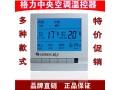 格力中央空调温控器格力空调开关