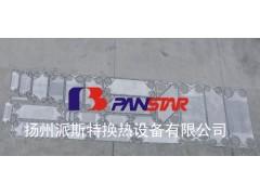 上海板式换热器316板片
