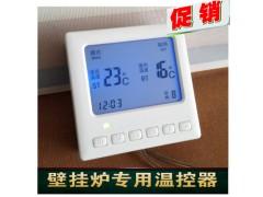 壁挂炉液晶温控器