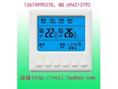 地暖温控面板数显温控器