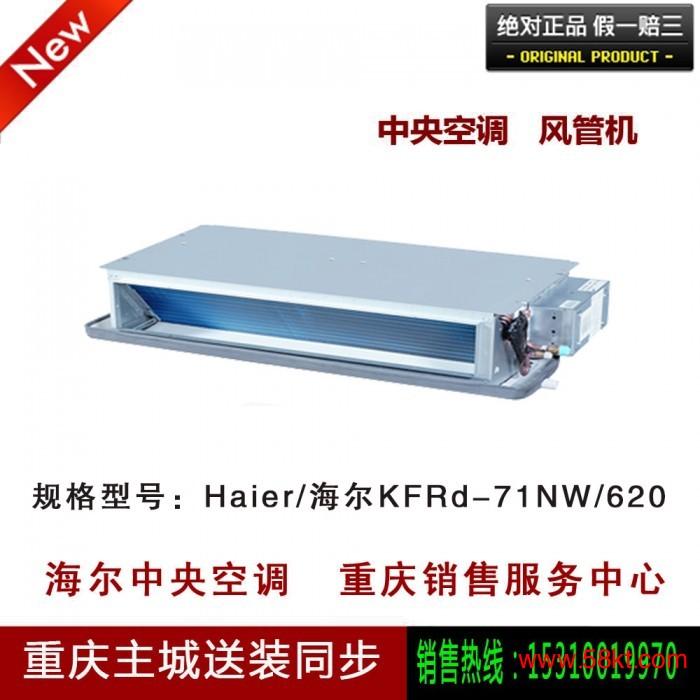 海尔大3P风管机
